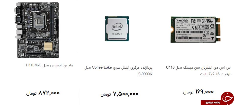 خرید قطعات داخلی کامپیوتر چقدر هزینه دارد؟ + قیمت