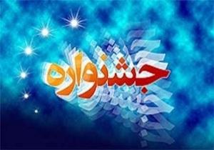 جشنواره فرهنگی ورزشی نشاط و تندرستی در دهستان سراب ایوان برگزار شد