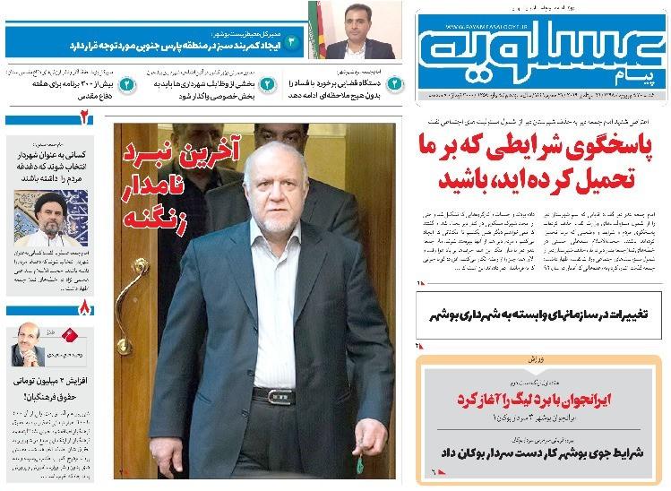 ۲۴۱ هزار دانش آموز بوشهری به کلاس درس میروند/ پاسخگوی شرایطی که بر ما تحمیل کردهاید باشید