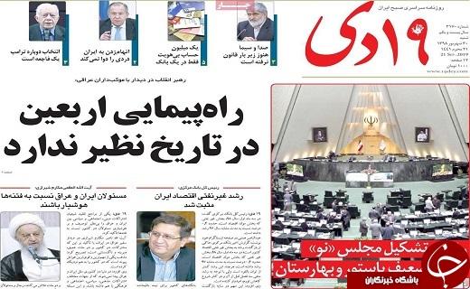 ۱۱۹ هزار خودرو در پارکینگ بلاتکلیف است/ایران با تحریم نفتی قدرتمندتر میشود