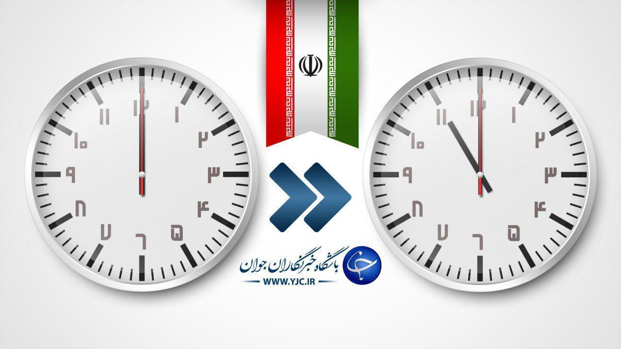 ساعت رسمی کشور امشب يک ساعت به عقب کشیده خواهد شد