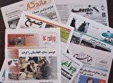 باشگاه خبرنگاران -تصاویر صفحه اول روزنامه های افغانستان/ 30 سنبله