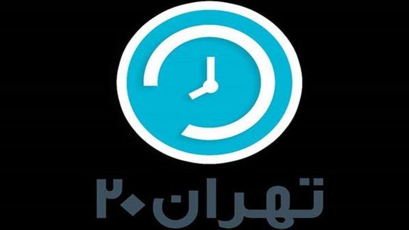 تشریح تدابیر ترافیکی هفته اول مهر در برنامه «تهران ۲۰»
