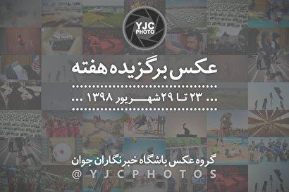 عکس برگزیده هفته/ ۲۳ تا ۲۹ شهریور ۹۸