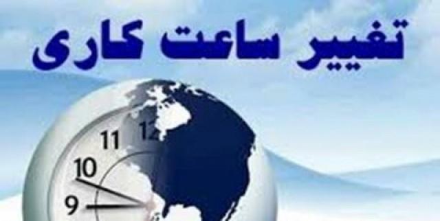 عصرامروز ابلاغیه تغییر ساعت ادارات در اول مهرماه اعلام میشود