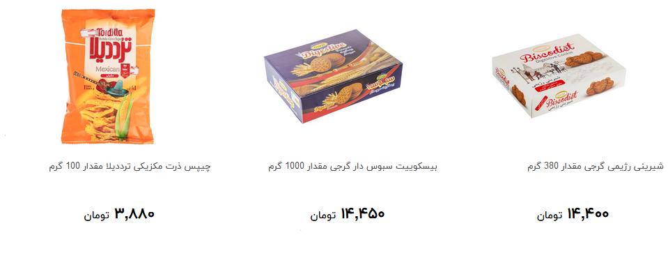 انواع تنقلات برای دانش آموزان در آستانه مهر + قیمت