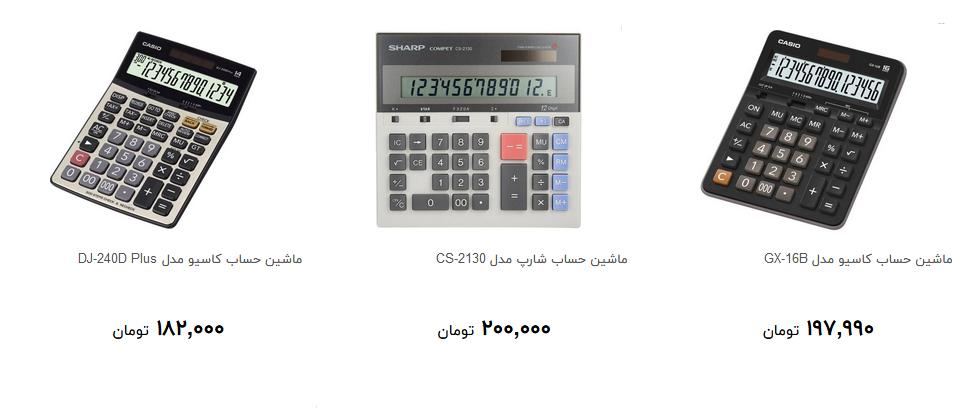 ماشین حساب های پرفروش در بازار چند؟ + قیمت