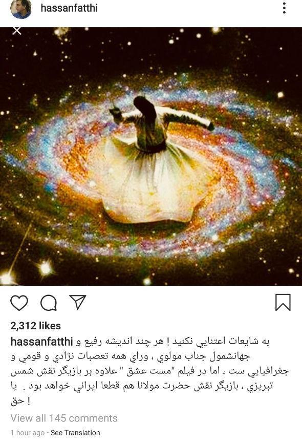 بازیگر نقش مولانا در «مست عشق» قطعاً ایرانی خواهد بود