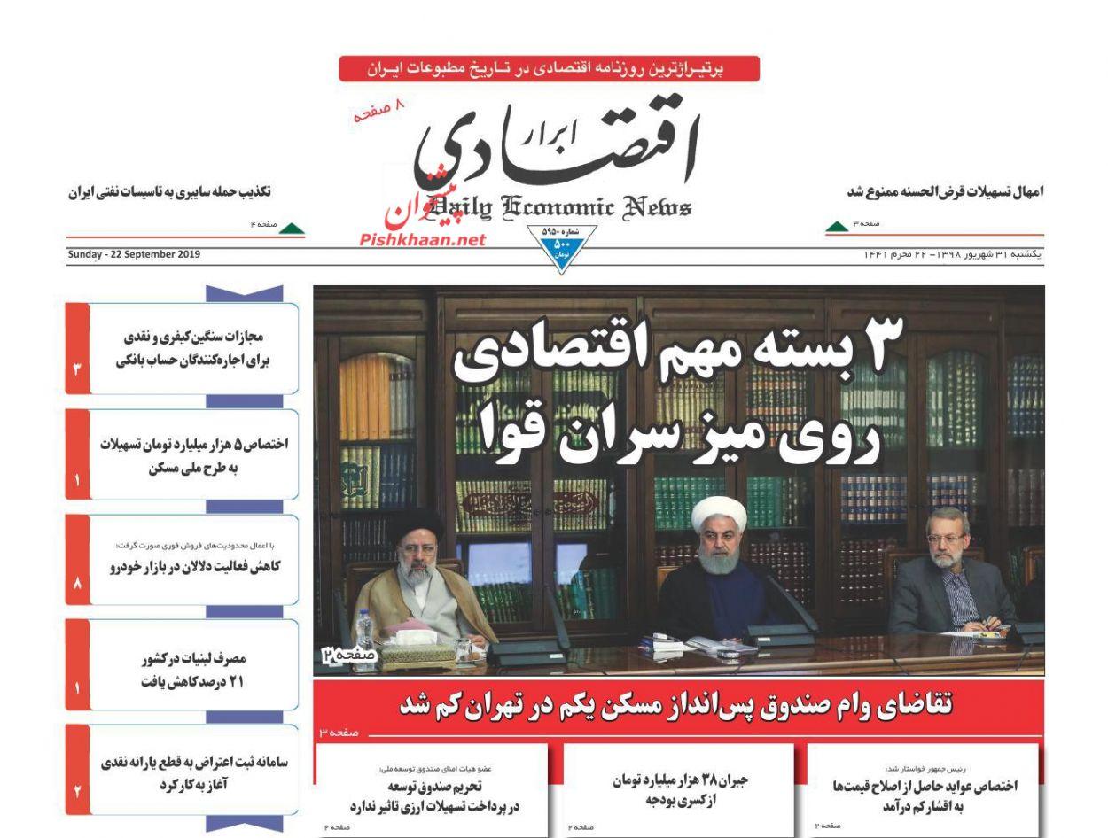 صفحه نخست روزنامههای اقتصادی ۳۱ شهریورماه