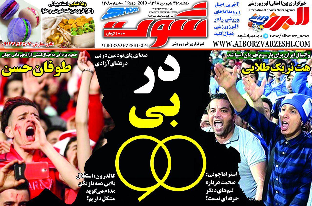 روزنامههای ورزشی ۳۱ شهریور
