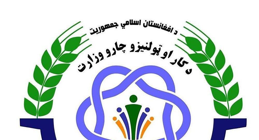 ساعات کاری ادارات دولتی افغانستان در نیمه دوم سال اعلام شد
