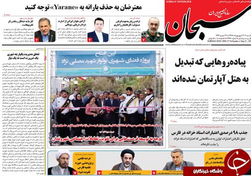 تصاویر صفحه نخست روزنامههای فارس ۳۱ شهریور سال ۱۳۹۸