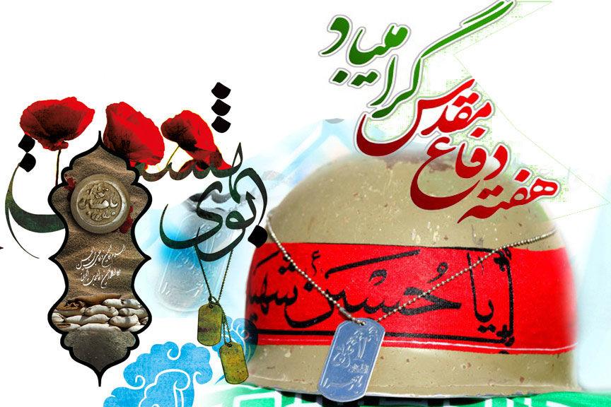 شبکه قرآن برای بزرگداشت هفته دفاع مقدس چه برنامهای دارد؟