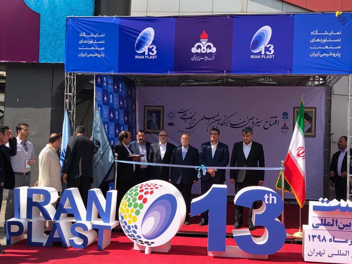 آغاز به کار سیزدهمین دوره نمایشگاه ایران پلاست با حضور وزیر نفت
