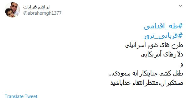 #طاها_اقدمی/ امنیت اتفاقی نیست، لازم باشد کودکان مدال شهادت بر سینه میزنند