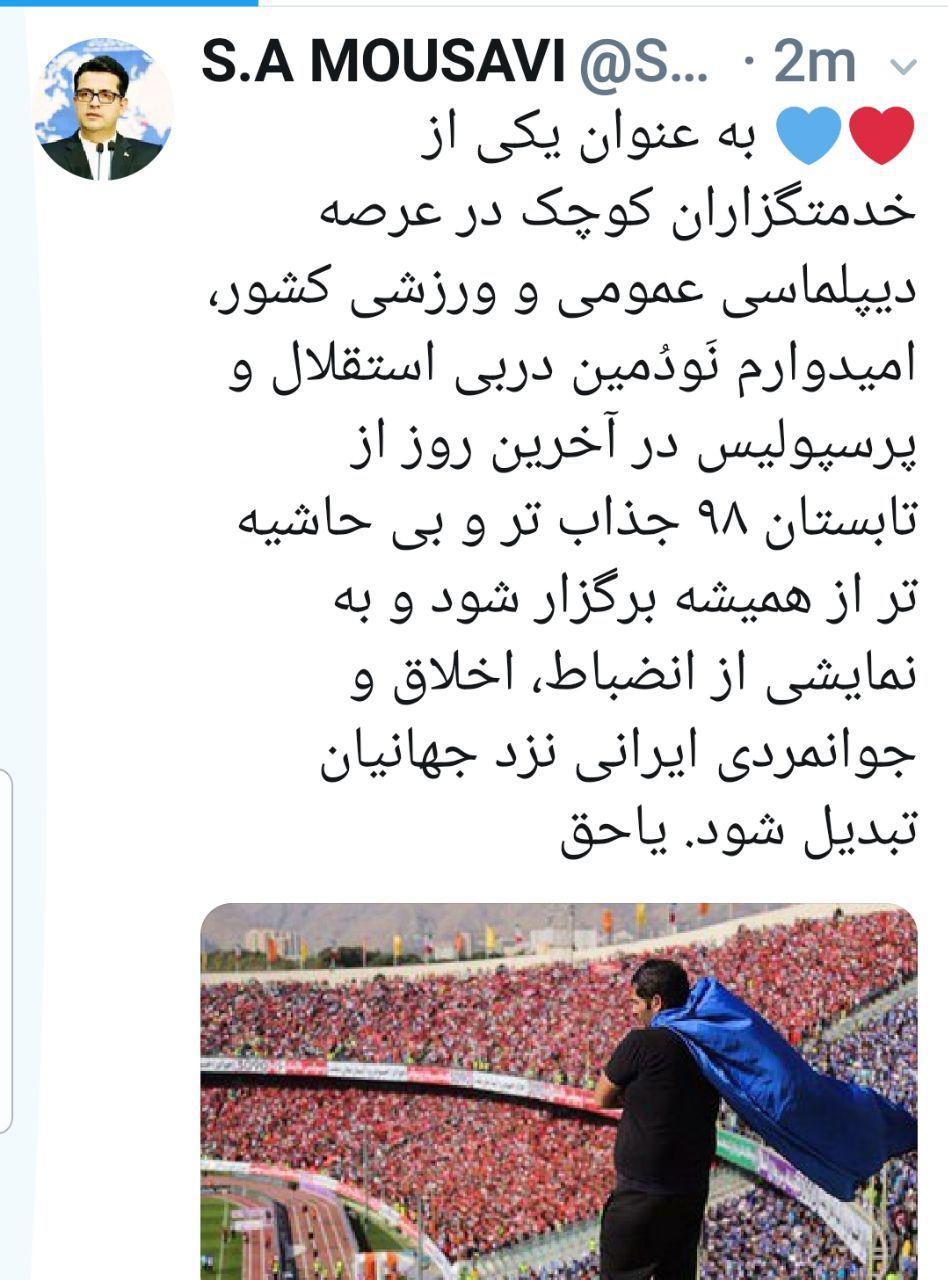 امیدوارم دربی به نمایشی از انضباط، اخلاق و جوانمردی ایرانی نزد جهانیان تبدیل شود