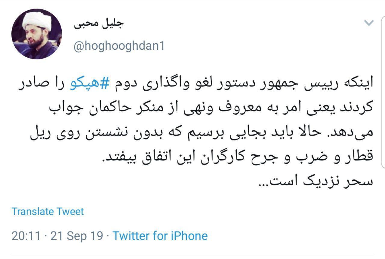 واکنش دبیر ستاد امر به معروف به دستور رئیس جمهور در مورد هپکوی اراک + عکسنوشته