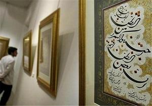 ایجاد گالری اختصاصی برای انجمن خوشنویسان همدان