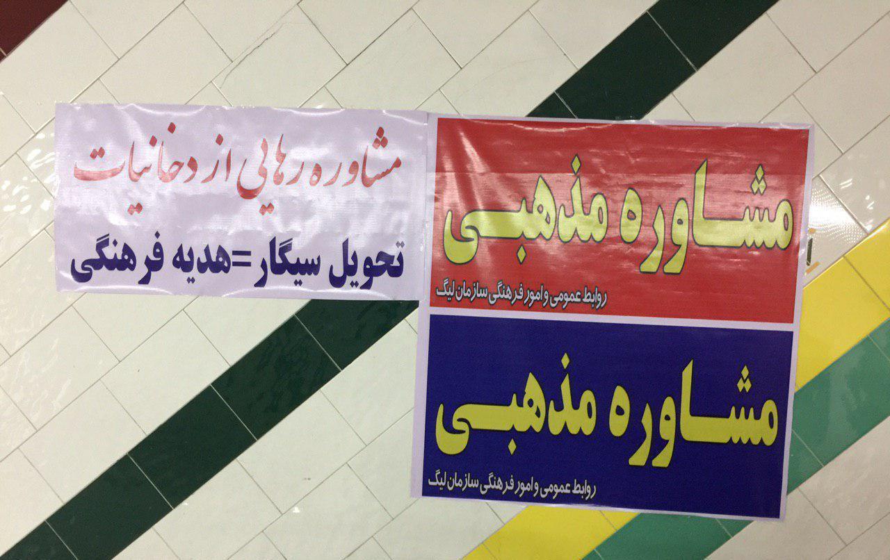 حواشی دربی ۹۰/ هوادارانِ بدون کارت ملی به خانههایشان برگشتند/ حضور ناظران ویژه در ورزشگاه + تصاویر