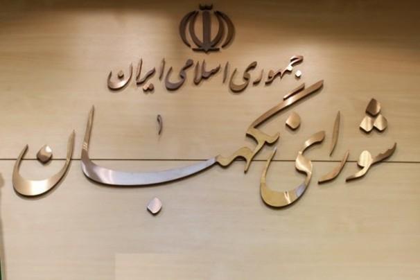 گلایه اعضای شورای نگهبان از معطلی برخی طرحهای مهم در مجلس