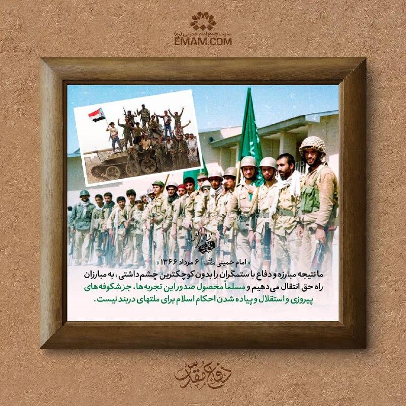 کلام امام درباره نتیجه مبارزه و دفاع با ستمگران + عکس نوشته