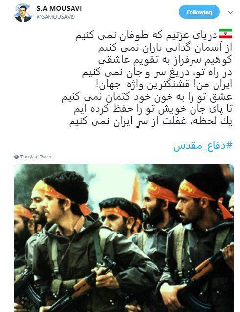 موسوی در توییتی هفته دفاع مقدس را گرامی داشت.