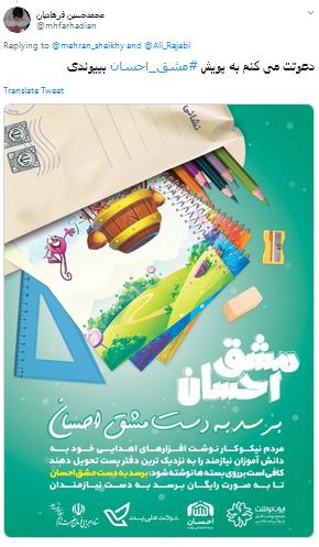 #مشق_احسان/ مهر را برای کودکی پست کنیم