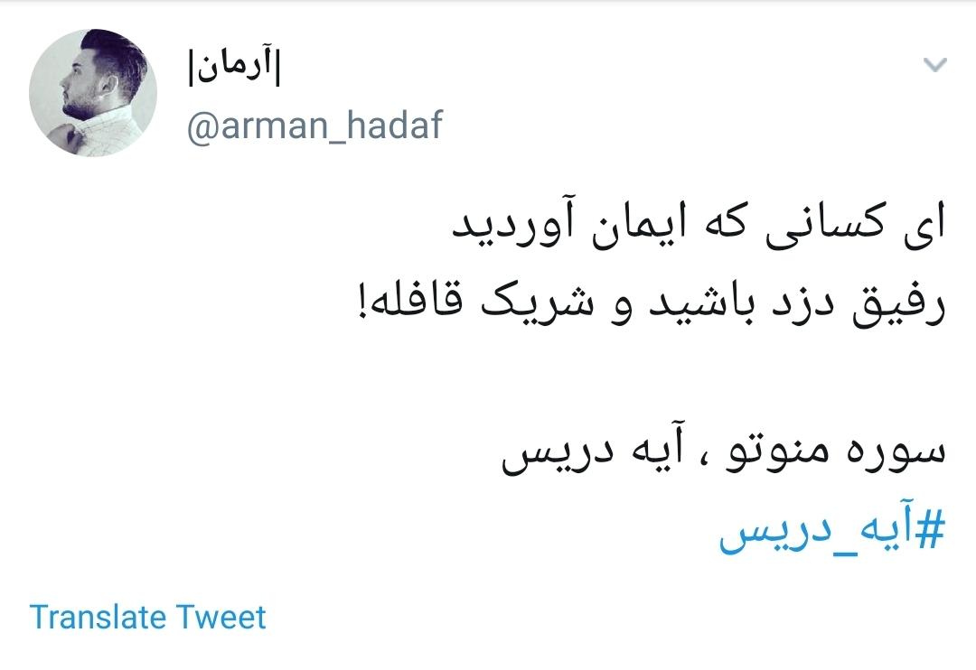 #آیه_دریس/ واکنش کاربران به دزدی ۱۸ میلیاردی مجری منوتو از جیب مردم ایران+تصاویر