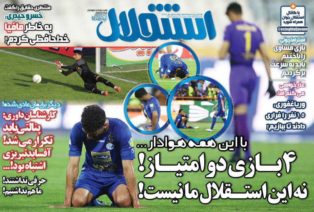 روزنامههای ورزشی اول مهر