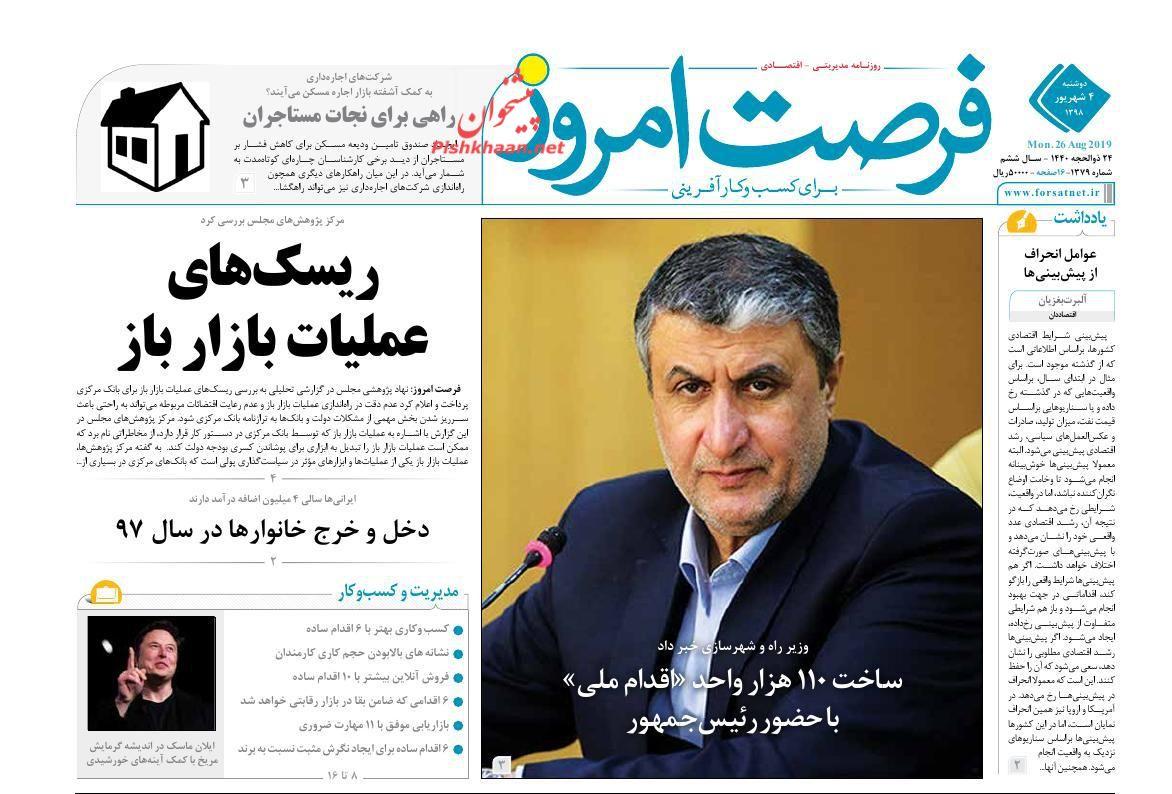 صفحه نخست روزنامههای اقتصادی ۴ شهریورماه