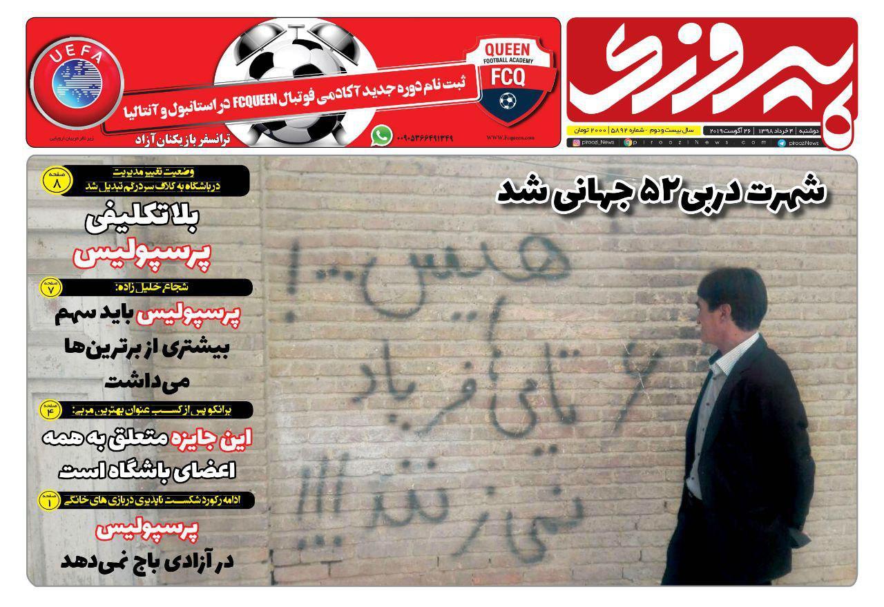 روزنامه پیروزی - ۴ شهریور