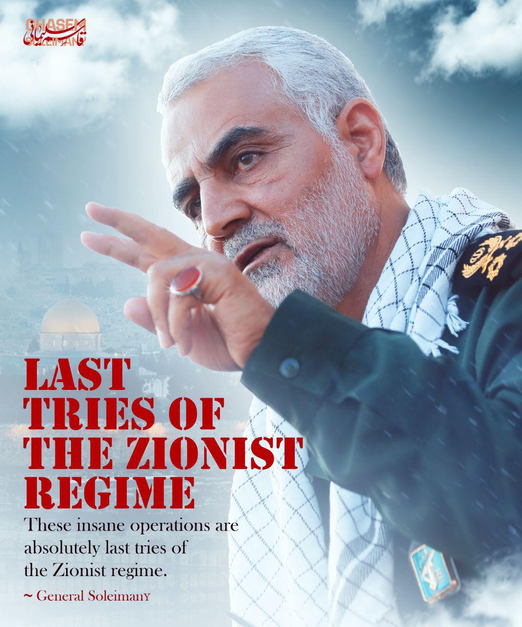 آخرین دست و پا زدنهای رژیم صهیونیستی +عکس نوشته
