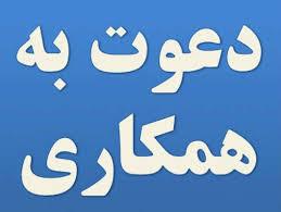 باشگاه خبرنگاران -استخدام منشی مسلط به تایپ فارسی در تهران