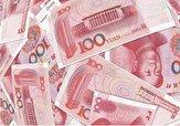 باشگاه خبرنگاران -ارزش یوآن چین به پایینترین سطح در ۱۱ سال گذشته رسید