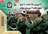 باشگاه خبرنگاران -اجلاسیه ۱۱۰ شهید روحانی استان مرکزی در محلات؛ ۷ شهریور