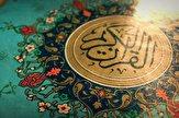 باشگاه خبرنگاران -قرائت شنیدنی نوجوان قهرمان مسابقات شبکه قرآن به سبک عبدالباسط + فیلم