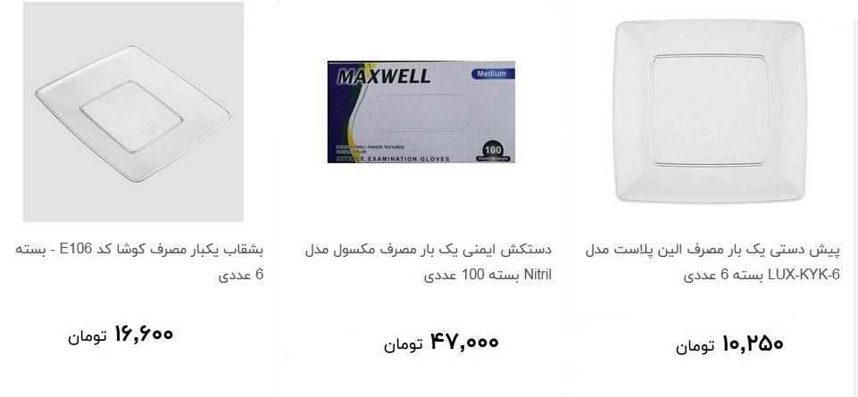 انواع ظروف یک بار مصرف + قیمت