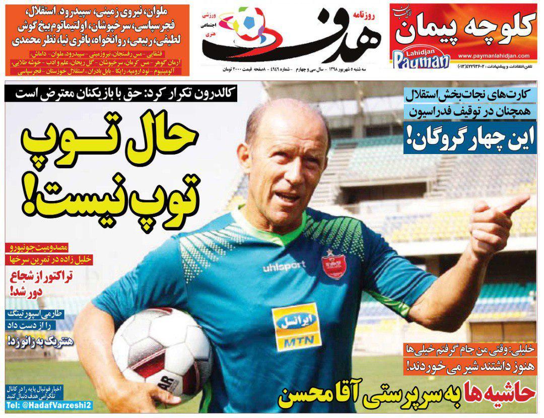 روزنامههای ورزشی پنجم شهریور