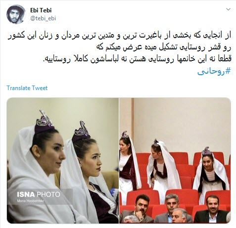 کدوم زن روستایی تو ایران پوششش این شکلیه؟ / اینا زنان روستایی هستن یا مانکن های ویترین دولت؟! +تصاویر