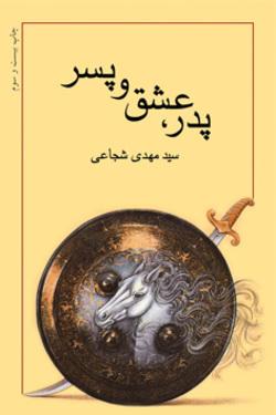 پدر عشق پسر روایت حضرت علی اکبر از زبان اسب آن حضرت