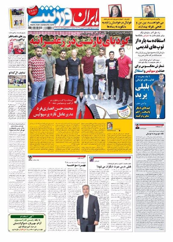 روزنامههای ورزشی ششم شهریور