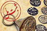 باشگاه خبرنگاران -دو اثر طبیعی استان تهران در فهرست آثار ملی جای گرفتند