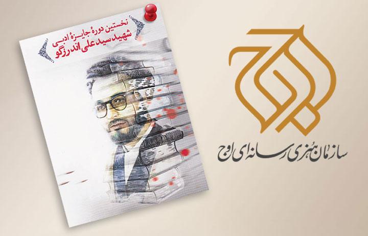 یک فیلم سینمایی اقتباسی دیگر ساخته می شود/ ساخت فیلم اثر برگزیده جایزه شهید اندرزگو