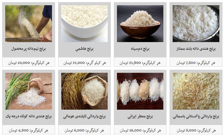 انواع برنج در غرفه تره بار + قیمت