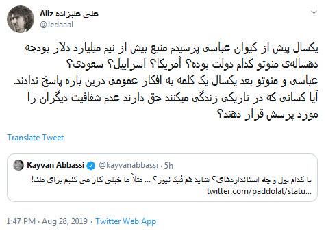 علیزاده خبرنگار شبکه منوتو را به چالش کشید +عکس