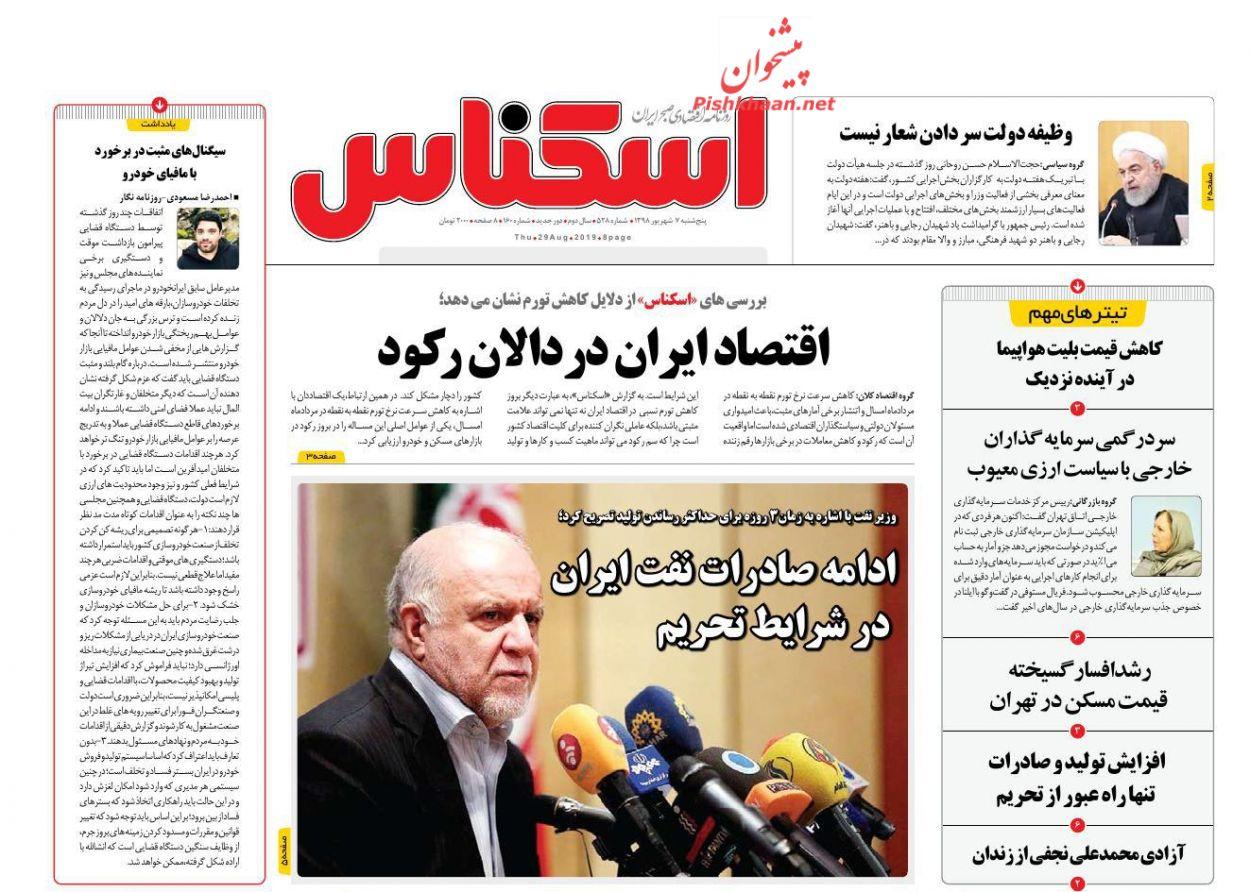 صفحه نخست روزنامههای اقتصادی ۷ شهریورماه