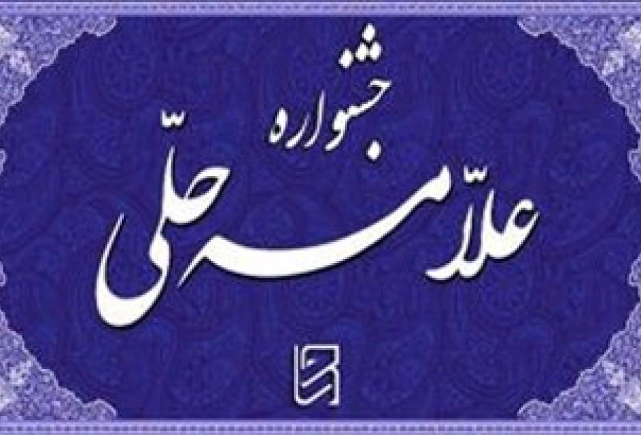 ارسال۱۲۰۰ اثر به جشنواره ششم علامه حلی کرمان