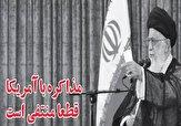 باشگاه خبرنگاران -خط حزبالله ۱۹۹  مذاکره با آمریکا قطعا منتفی است