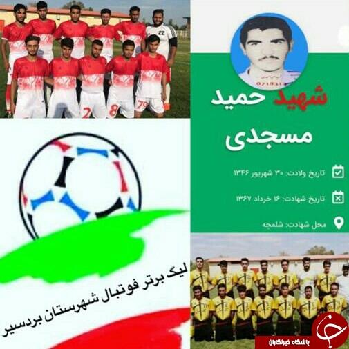 برگزاری لیگ برتر فوتبال در بردسیر