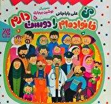 باشگاه خبرنگاران -کتابی که ارتباط صحیح والدین و کودکان را آموزش میدهد